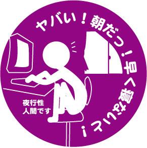 yakousei