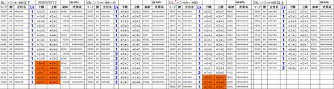 200812_stock_setting_pre