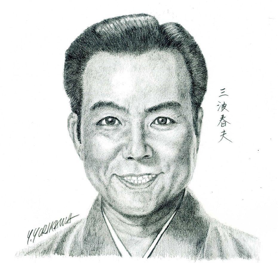 三波春夫の画像 p1_19