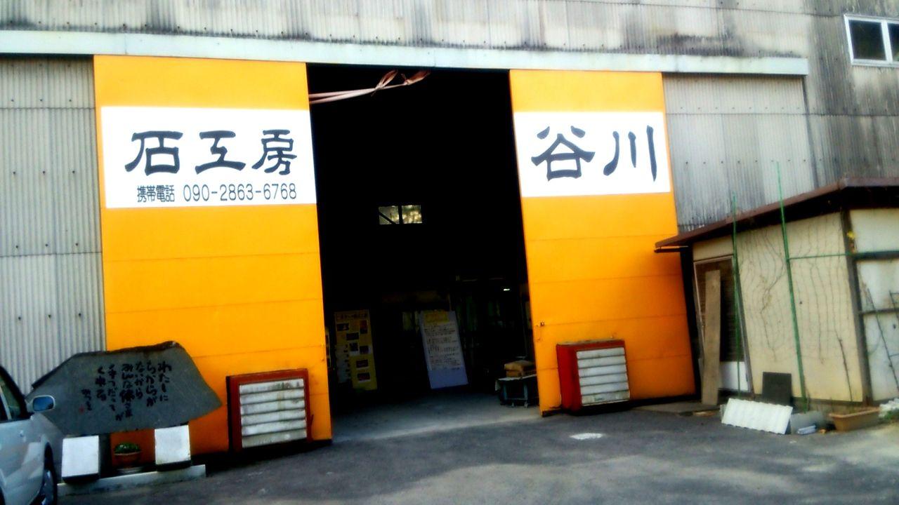 ishikoubou-tanikawa