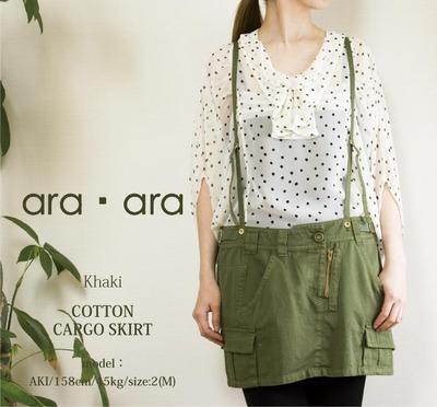 araカーゴスカート1
