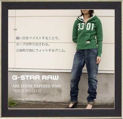 gstarアーク1_3