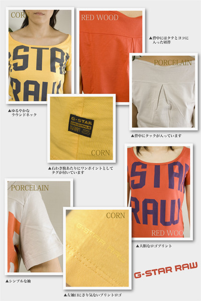 gstar襟広Tシャツ3