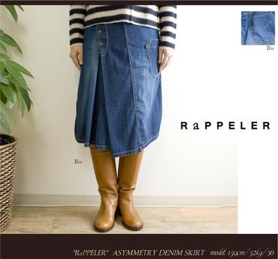 rapアシメスカート1