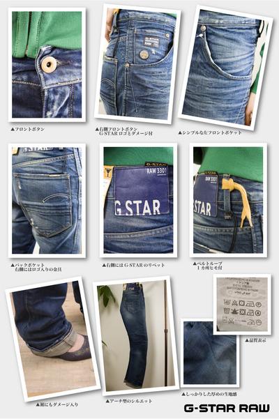 gstarアーク4
