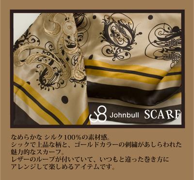 johnスカーフ3
