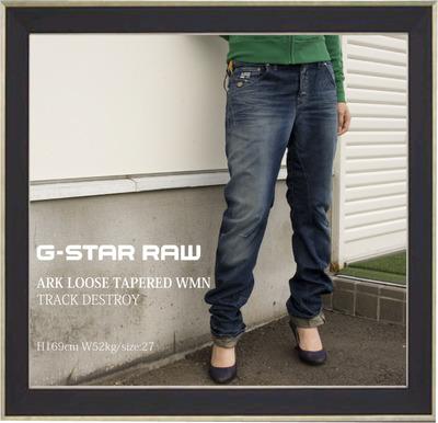 gstarアーク1_1