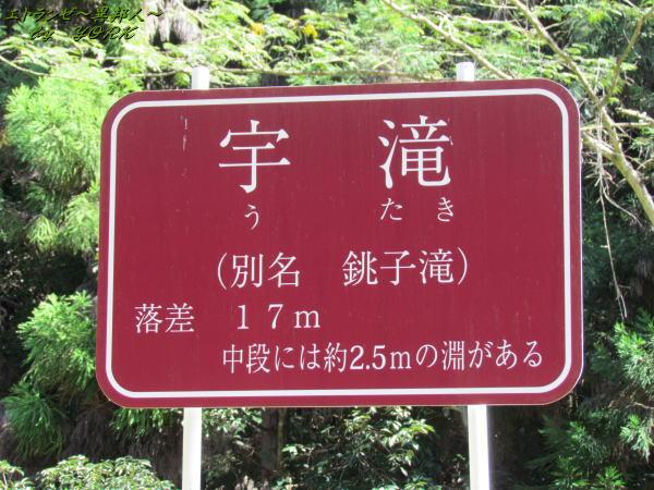1581宇滝看板151003.jpg