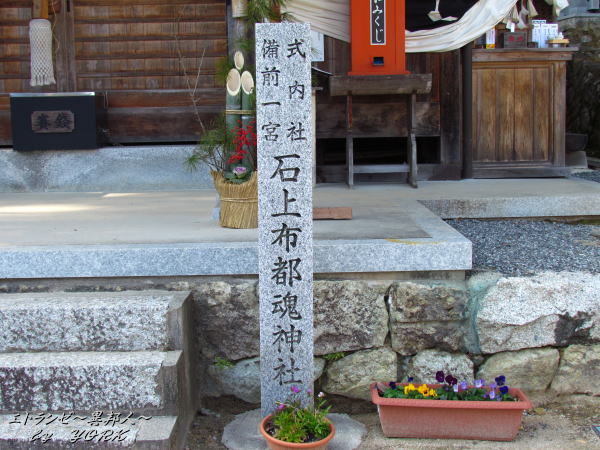 1029石上布都魂神社石標140103