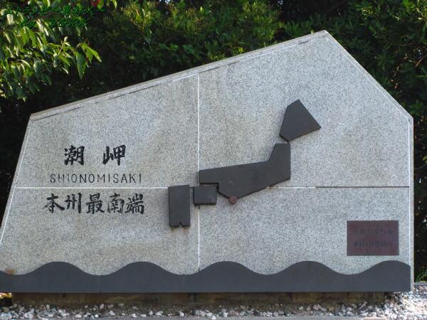8245潮岬石碑130812