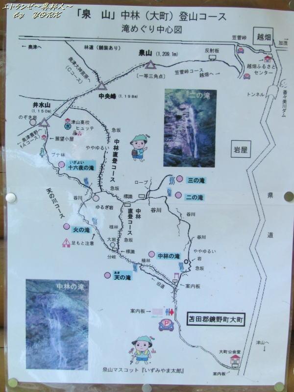5395泉山中林登山コースの図141019