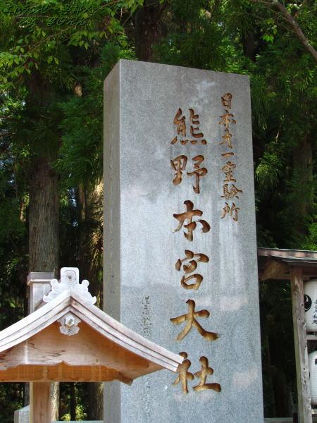 8457熊野本宮大社130813