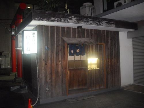 『川太郎』(新宿)外観