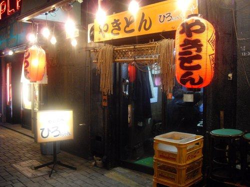 『ひろちゃん』(新橋)お店の入口