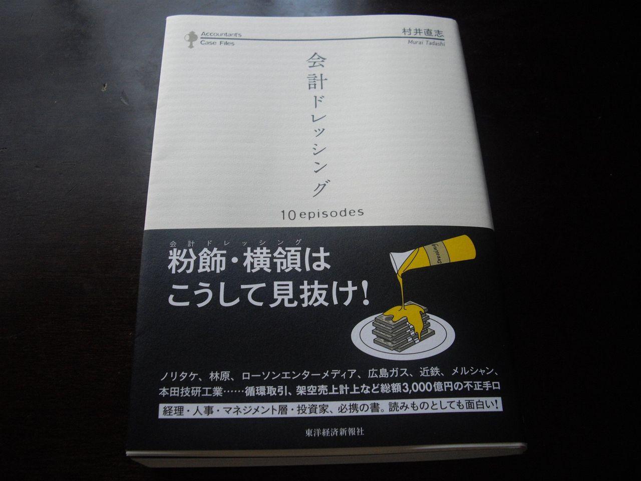 『会計ドレッシング』(村井直志、東洋経済新報社)