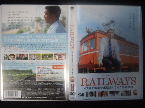 映画『RAILWAYS』