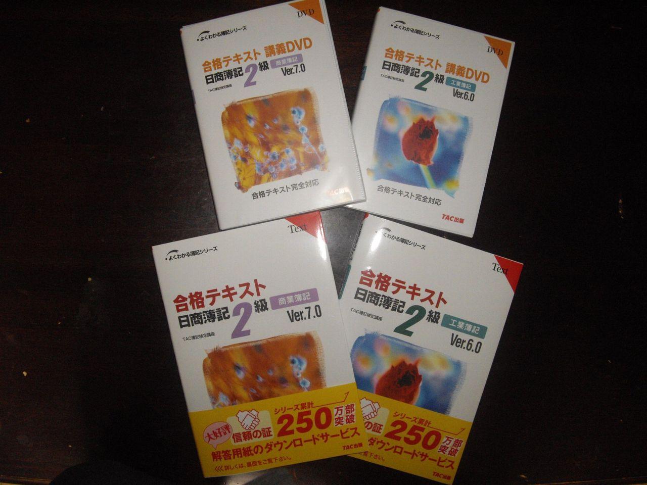 日商簿記2級教材(DVD+テキスト)