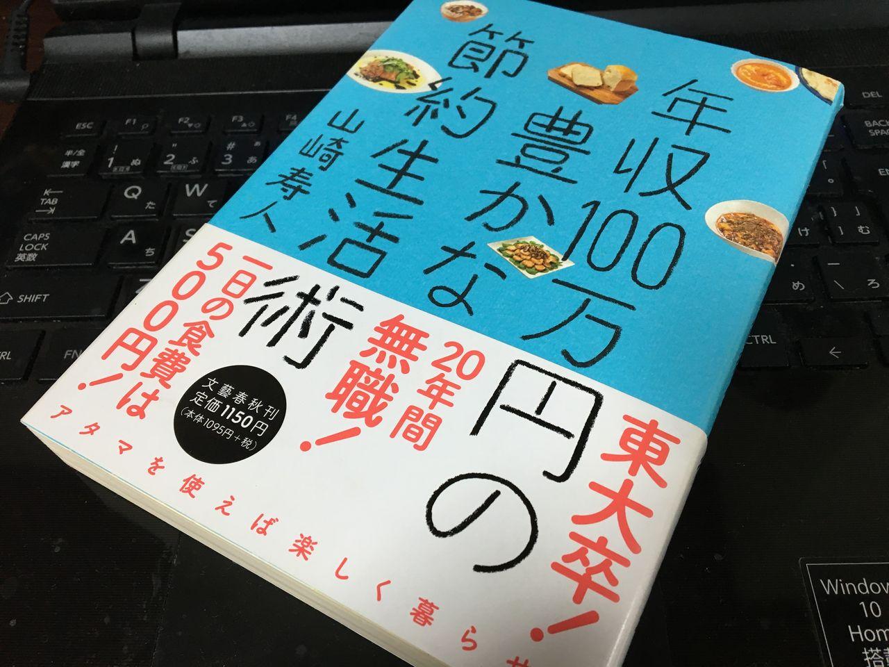 年収100万円
