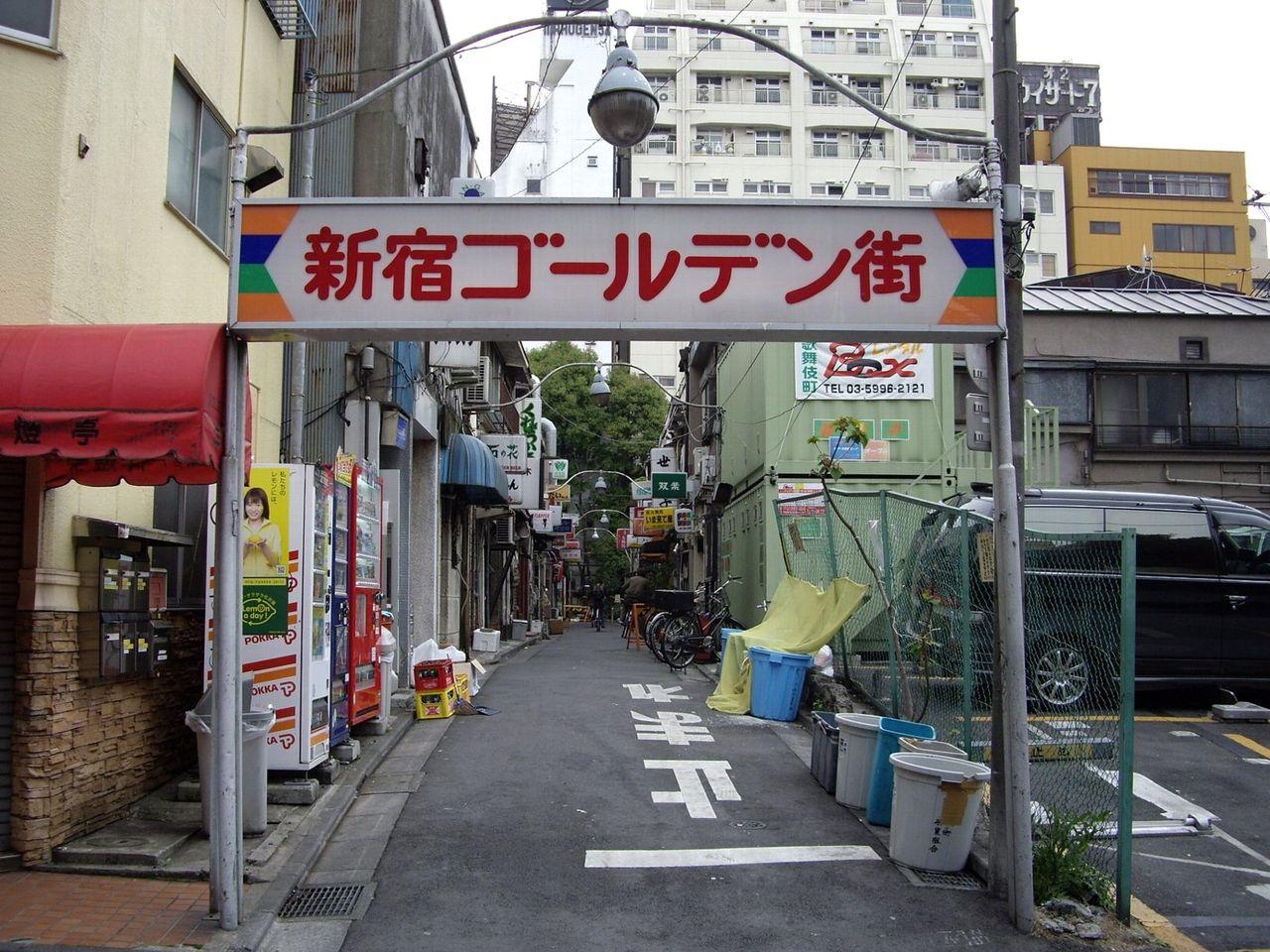 新宿ゴールデン街1