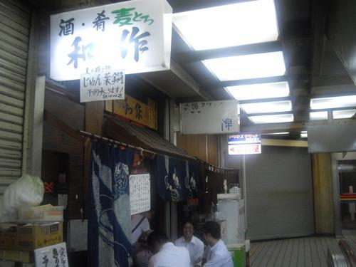 『和作』(新橋)お店の前
