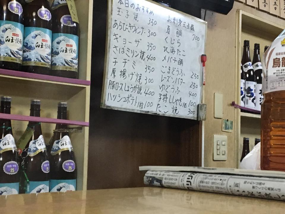 居酒屋藤(北区志茂)