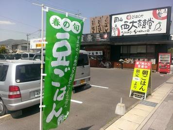 2014_04_25_01