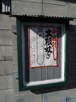 daikontaki001