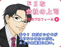 ドSな会社の上司「蔵島部長」のプロフィール情報を見る