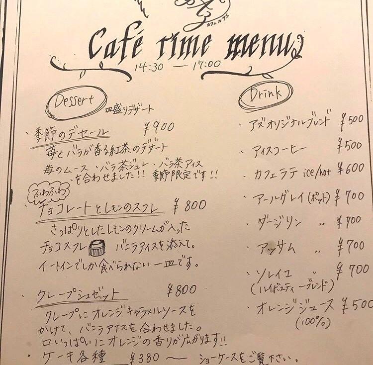 ル アズ カフェ