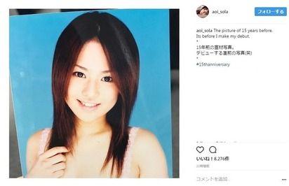 【天使】AV女優蒼井そら、デビュー直前の写真を披露wwwwwwwww
