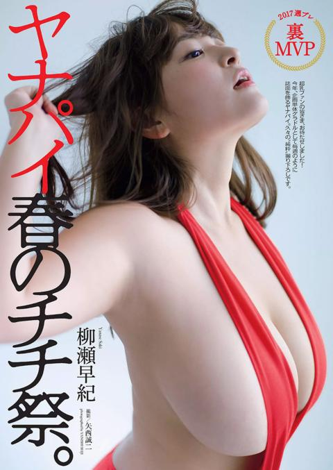 柳瀬早紀(28)「私のおっぱい凄いでしょ!」⇒本当に化け物の様だっだ…(※画像あり)