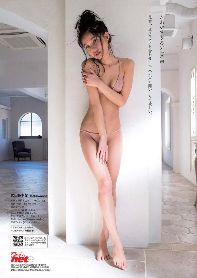 モデル武田あやな(22)最新グラビアがスレンダーボディ好きにはたまらないww【エロ画像】