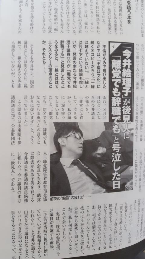 【流出】今井絵理子、カーセックス流出…橋本市議と不倫騒動の決定的な証拠が晒される…