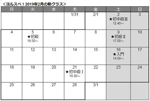 2019年2月新クラス