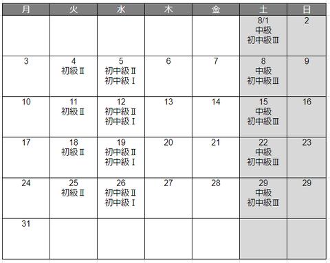 カレンダー 20年8月