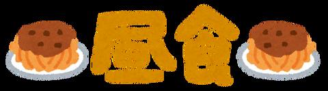syokuji3_chusyoku