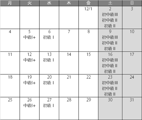 カレンダー 2017年12月