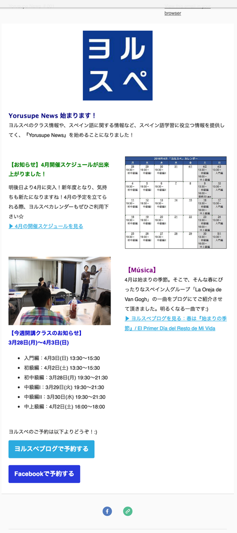 スペイン語勉強会「ヨルスペ!」メールマガジンYorusupe News  001