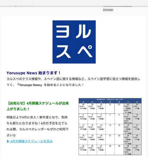 Yorusupe News_スペイン語勉強会ヨルスペメルマガ