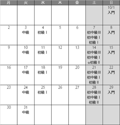 カレンダー 2017年10月