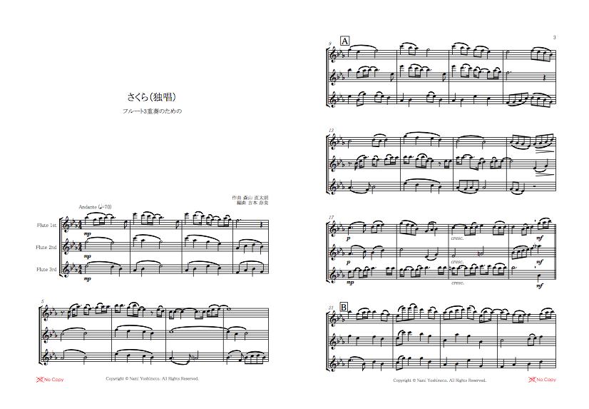 森山 太朗 ピアノ 直 さくら
