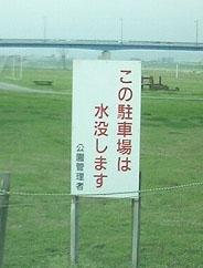 水没駐車場.jpg