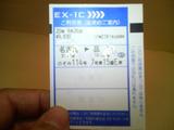 EX-ICチケット