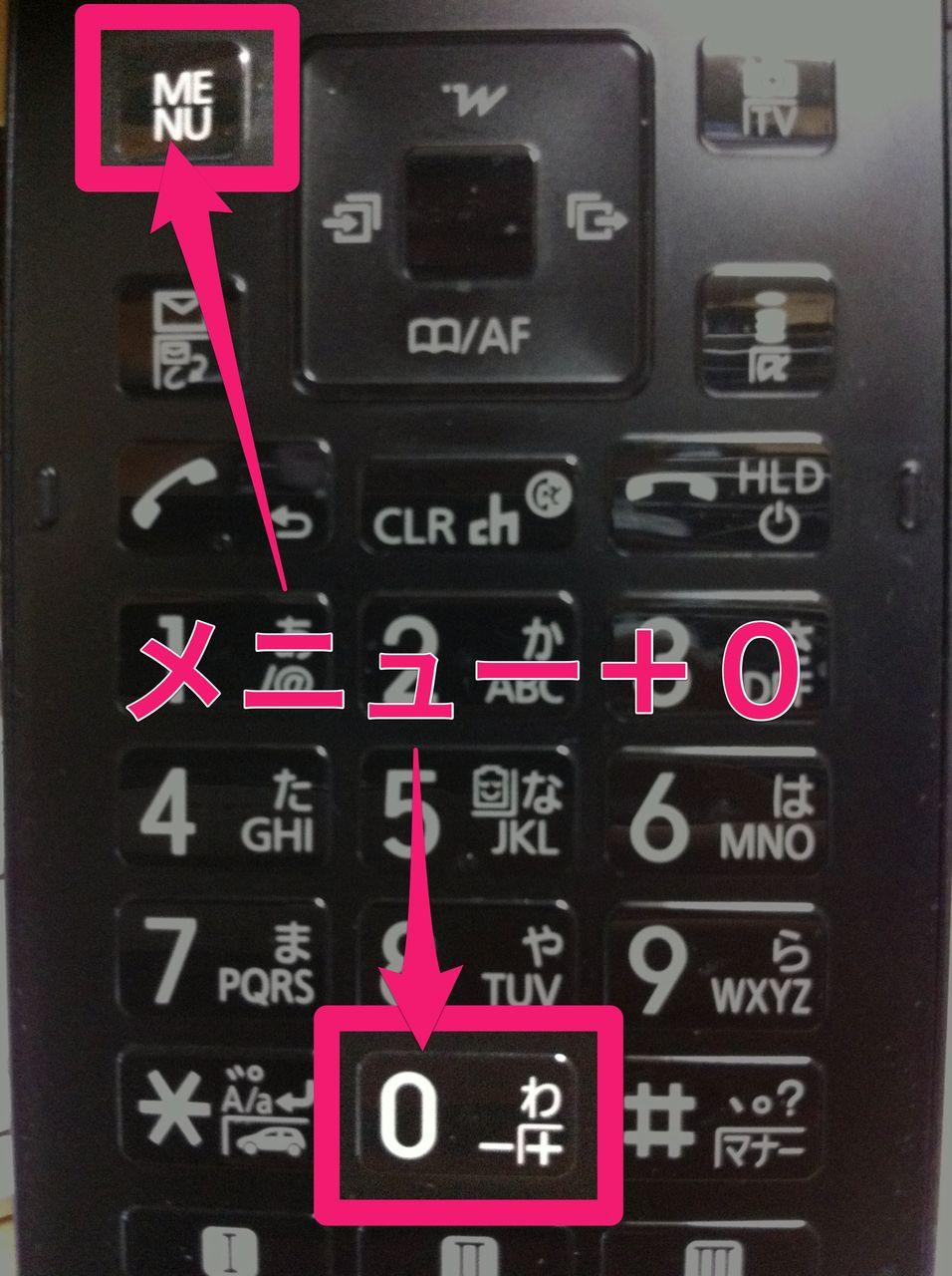 電話 番号 の 自分