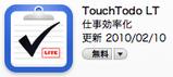 TouchTodo