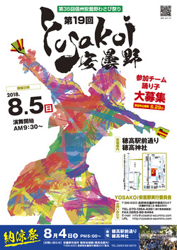 YOSAKOI2018 A1ポスター