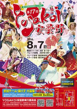 YOSAKOI poster2016