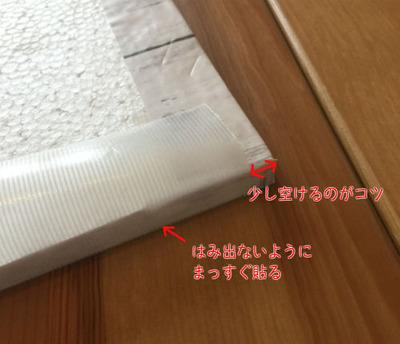 テープの貼り方ポイント