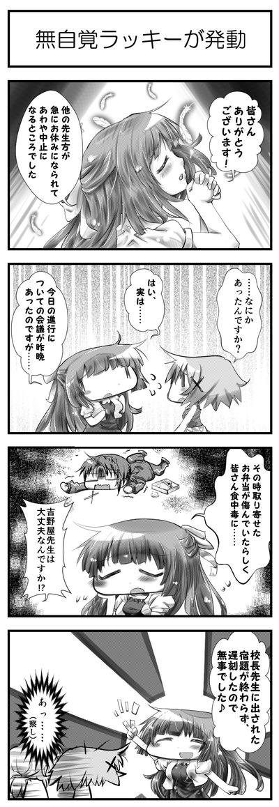 ひだまりマギカ2 先行公開漫画 その4
