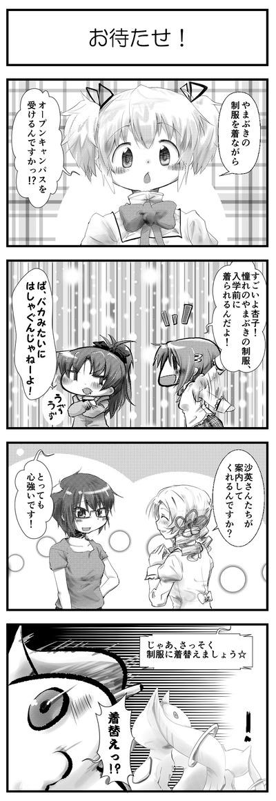 ひだまりマギカ2 先行公開漫画 その1
